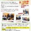 2/12(日)ギターオヤジ弾き語りライブ!In Unplugged,Toyoharu 開催!